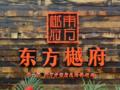 东方樾府实景图