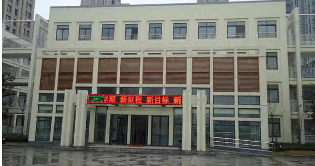 合肥市稻香村小学