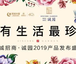 绿城招商诚园2019年产品发布会盛典震撼启幕!