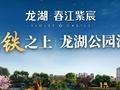 龙湖·春江紫宸实景图