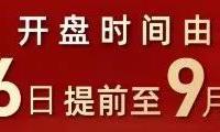 12660元/㎡起!合肥两大纯新盘抢跑入市!