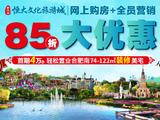 新滨湖恒大文化旅游城